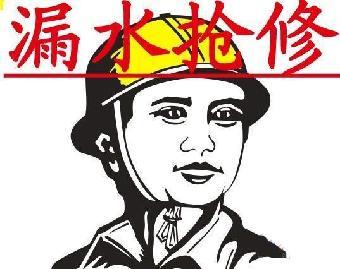 上海补漏公司 松江区补漏 泗泾镇房屋漏水维修