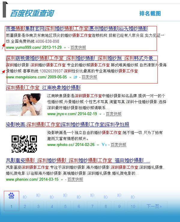 深圳seo 见排名后再付款 不足30天按天付款