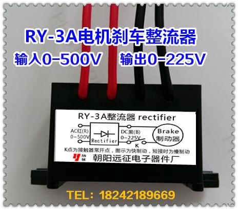 ry-2电机电磁抱闸刹车整流器 整流块