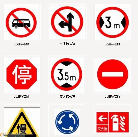 专业制作道路交通标志牌|草坪安全标志牌规格型号可定做