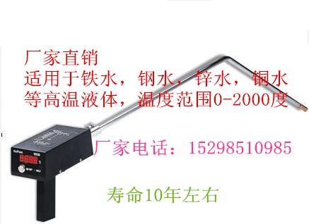 安徽马鞍山铁水高温溶液体W330枪表一体数字测温仪