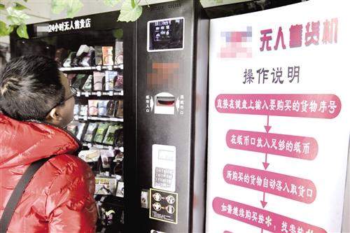 天天色综合成人网_东莞成人用品自动售货机哪里有批发的?