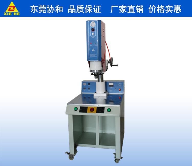 台式塑料焊接机器设备厂家 协和专业研发超声波焊接