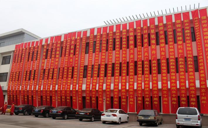 武汉酒店年会开业庆典条幅免费设计制作量大包送