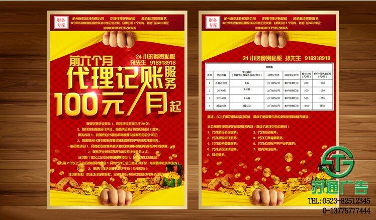 大丰157克宣传单海报专业供应商江苏苏通广告公司