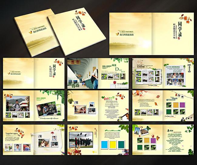 广州毕业相册画册纪念册印刷制作价格便宜质量高图片