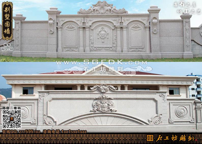 别墅浮雕墙堵/欧式围墙浮雕/别墅景观墙