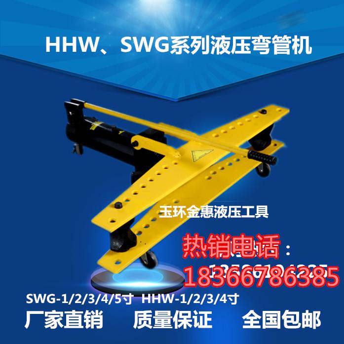 山东厂家直销dwg-2a电动液压弯管机 90度圆管折弯机图片