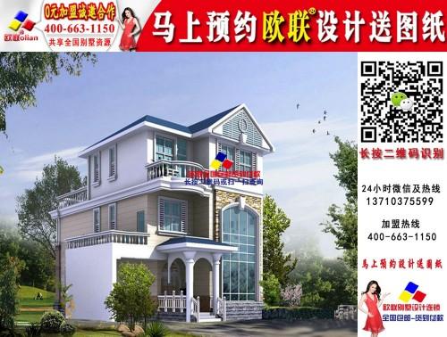 欧式别墅设计图纸农村房屋设计图欧联新款农村房屋设计