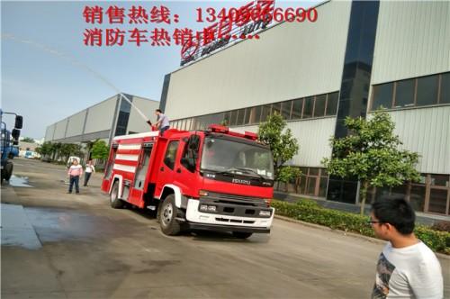 五十铃6吨8方泡沫消防车-消防车价格优惠质量好