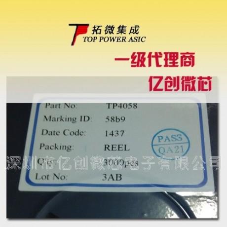 LY4057充电宝用锂电充电IC