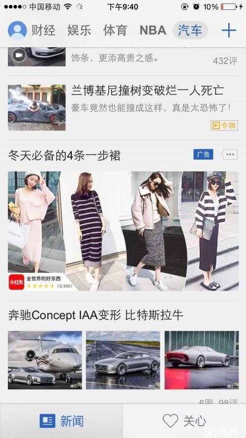 武汉今日头条\/微信微博广告\/腾讯新闻客户端广告投放