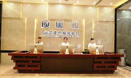 北京顶呱呱会计代理靠谱吗,20年专业服务品质