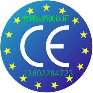 【充电宝CE和ETL认证流程】要多少钱?