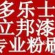 上海涂料粉刷,别墅外墙涂料粉刷,上海墙面粉刷,外墙涂料施工