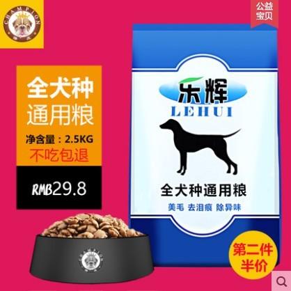馋皮狗粮通用型泰迪比熊金毛萨摩耶20小型犬大型犬成犬幼犬粮5