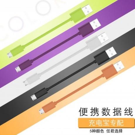 江涵超短快充数据线 充电宝数据线 安卓Type-c数据线