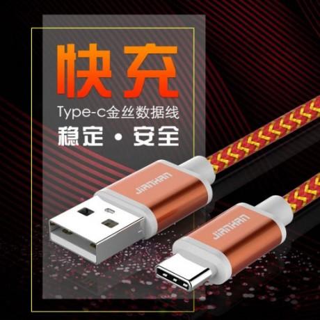 江涵Type-C数据线 金丝编织数据线
