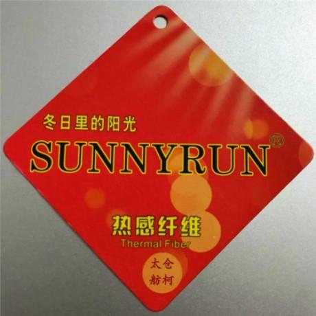 上海  SUNNYRUN 热感纱线  吸湿发热纤维 热感纤维
