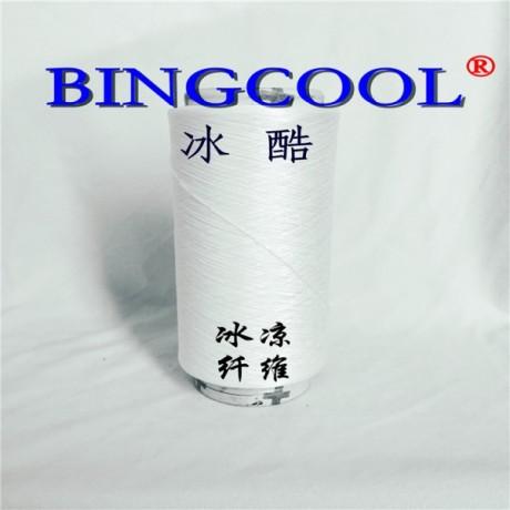 上海 BINGCOOL 冰酷 凉感纤维  冰凉丝  冰凉纱线