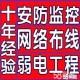郑州监控安装海康威视摄像机