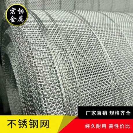 20目30目40目50目60目不锈钢丝网过滤网筛网304材质