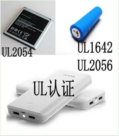 手机锂电池UL2054测试报告进驻亚马逊商城