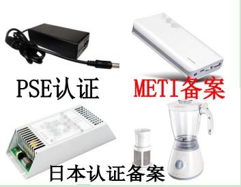 日本PSE认证备案METI备案费用与要求