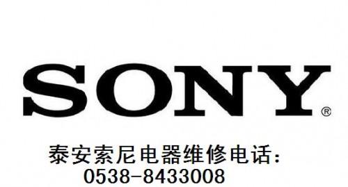 泰安索尼电视维修服务电话维修不开机开机黑屏