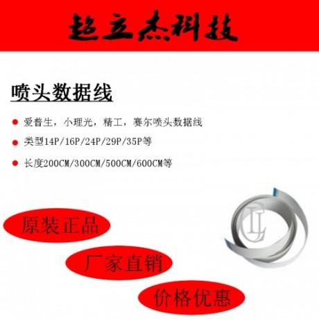 广东深圳超杰立正品排线数据线诚信优质