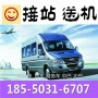 上海浦东机场包车苏州到虹桥包车浦东机场到苏州包车 快乐旅行供