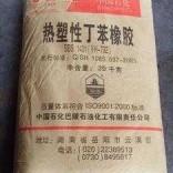 热塑性丁苯橡胶SBS791/792/796