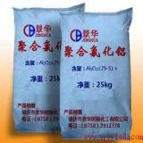 供应净水剂、混凝剂-聚合氯化铝