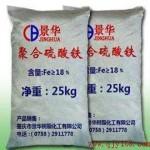 供应净水剂、凝聚剂-聚合硫酸铁