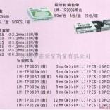 HC340线号机切刀组批发