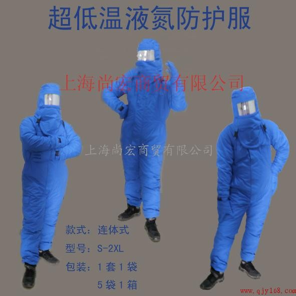 上海市防护服,防火服,防化服