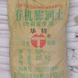 有机膨润土BP183/186