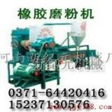鞋底橡胶磨粉机械设备厂家热销产品