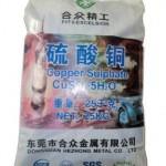 广东合众精工硫酸铜