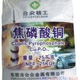 高纯焦磷酸铜(图)