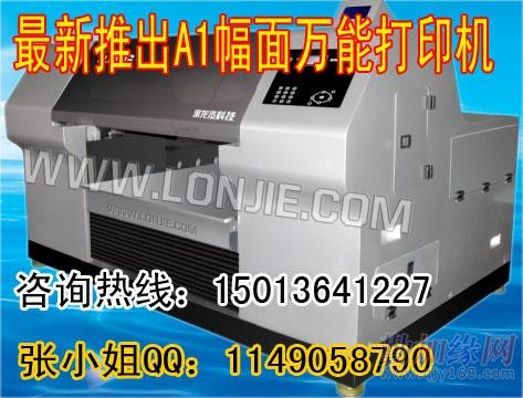 平板打印机、平板打印机生产商