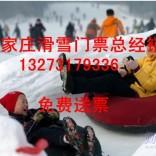 石家庄井陉滑雪场--石家庄秦皇古道滑雪场