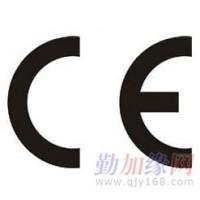 CE认证须知,找15118838442朱思佩,华检快速办理