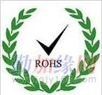 ROHS认证所须的工厂检验