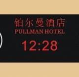 床头灯控,酒店客控