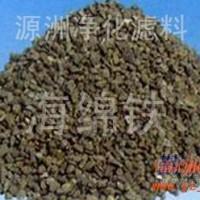 源洲净化滤料专业生产海绵铁滤料  高标准|低价格