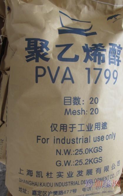 厂家直销聚乙烯醇粉末1799