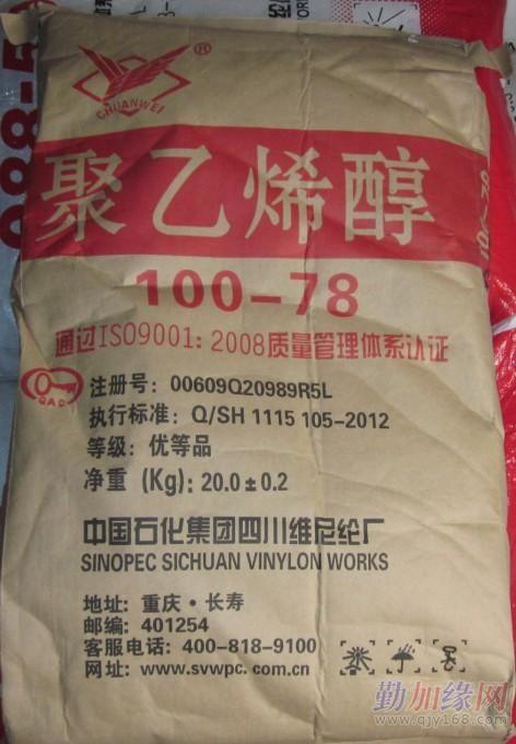 厂价直销聚乙烯醇2699(10078)高粘度聚乙烯醇