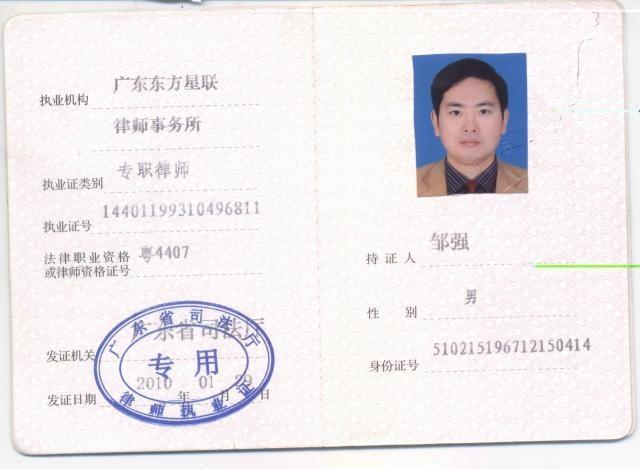 广州合同纠纷律师债权转让合同纠纷