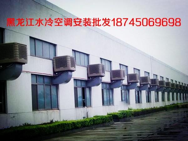 哈尔滨水冷空调哈尔滨环保空调供应商 黑龙江兢辉水冷空调